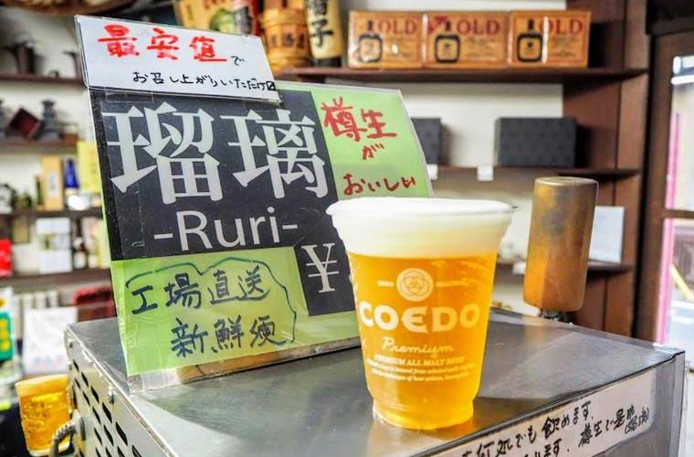舛屋酒店の「COEDO樽生ビール」