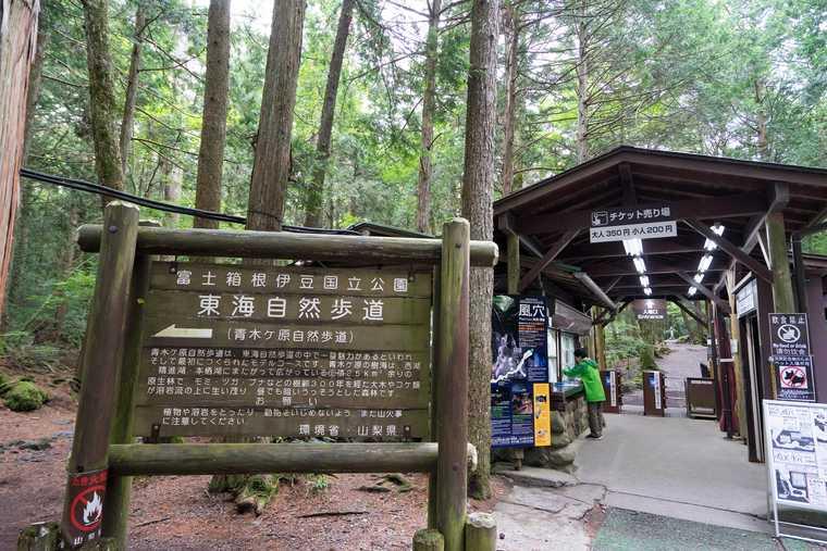 富岳風穴のチケット売り場