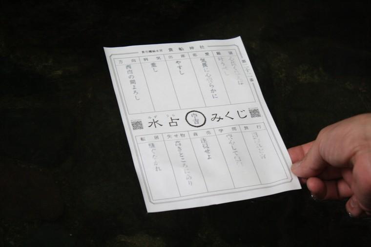 貴船神社の水占みくじにはQRコードがついている