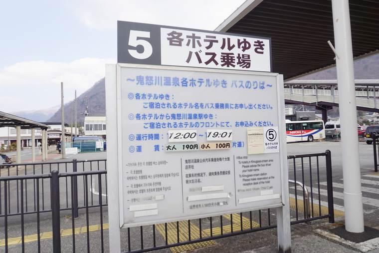 鬼怒川温泉駅 バス乗り場
