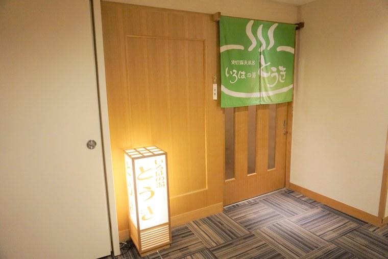 鬼怒川温泉ホテル 貸切露天風呂