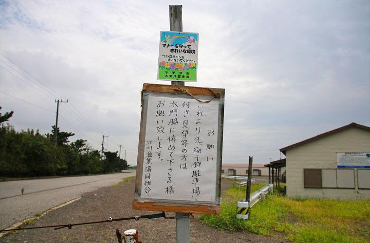 江川海岸ではマナーを守って撮影しましょう
