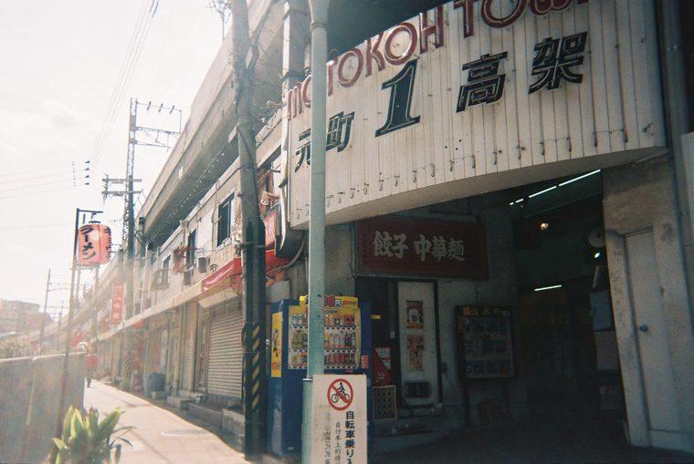 元町高架通商店街 モトコー
