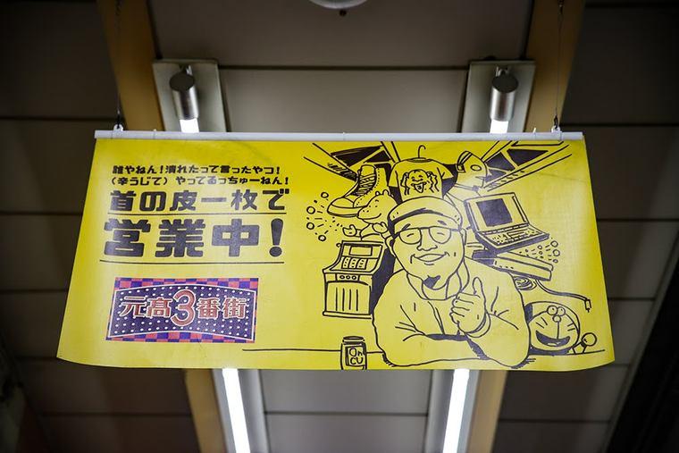 元町高架通商店街 昭和の面影