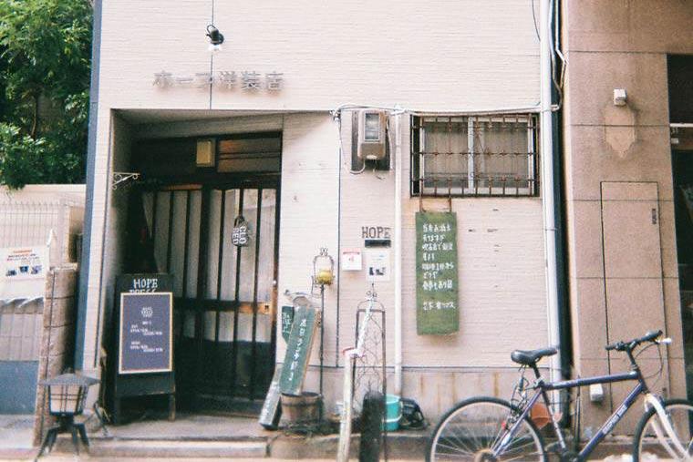 人気カフェ「ホープ洋装店」