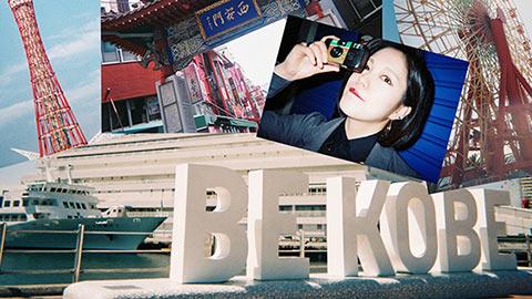 トイカメラ風「写ルンです」で神戸撮影散歩の旅