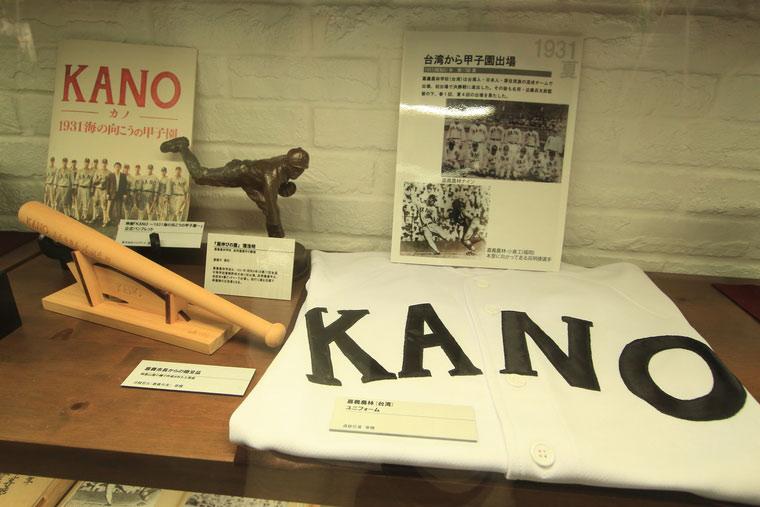 映画『KANO 1931海の向こうの甲子園』の展示も