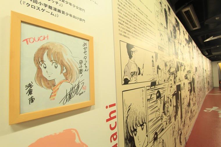 漫画家 あだち充氏によるサインと漫画の一部を展示