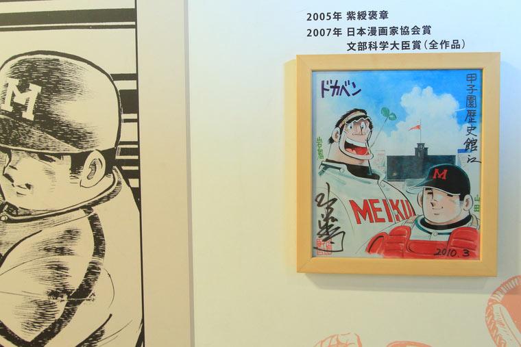 漫画家 水島新司氏によるサインと漫画の一部を展示