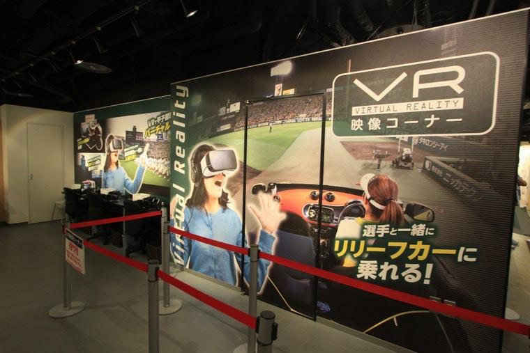 選手の目線が体験できる最新VR!