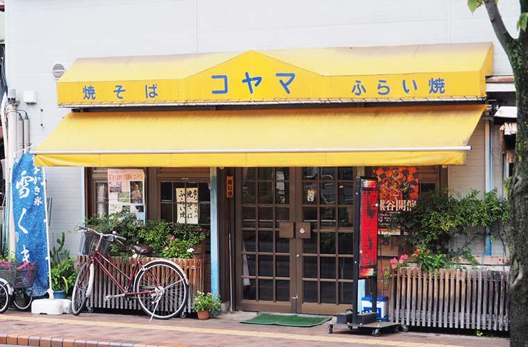 ふらい焼きの名店「小山食堂」