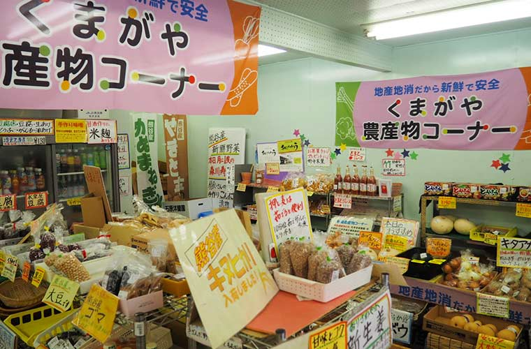 熊谷産の旬の野菜が揃っているの「地産市場かまくら」