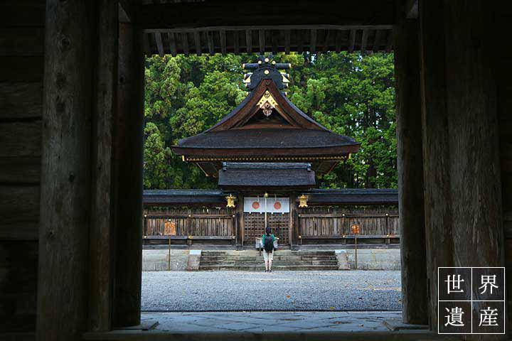 発心門王子から約3時間の古道を歩きを経て辿り着く熊野本宮大社