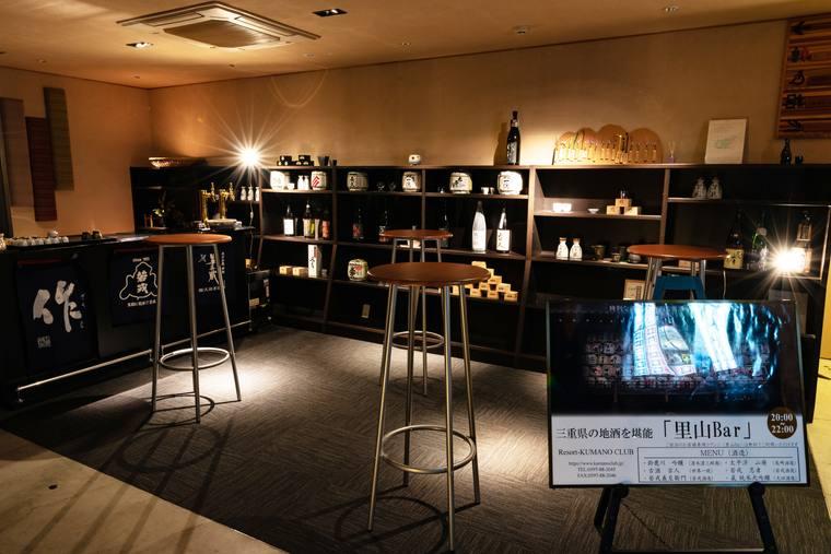 熊野古道 熊野倶楽部 里山Barで地酒