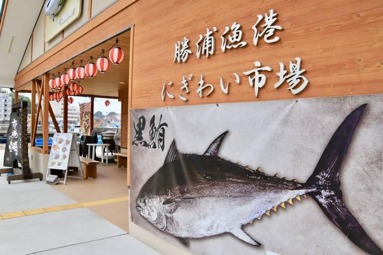 勝浦漁港 「にぎわい市場」