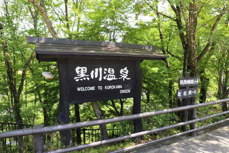 熊本県 黒川温泉 観光