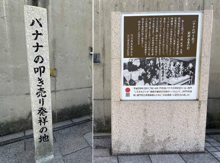 門司港駅 「バナナの叩き売り発祥の地」の碑