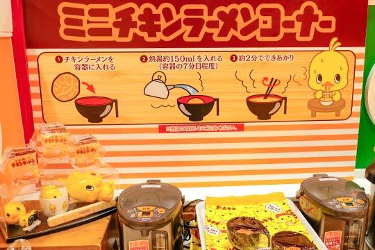 ホテル近鉄ユニバーサル・シティ 朝食ブッフェ チキンラーメン