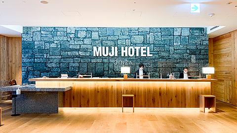 銀座の真ん中で無印良品に囲まれて過ごすリラックス時間「MUJI HOTEL GINZA」