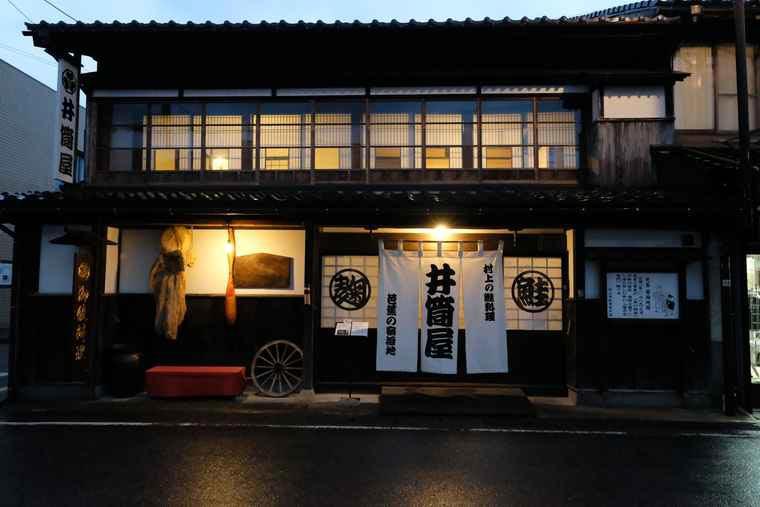 新潟県村上市 井筒屋