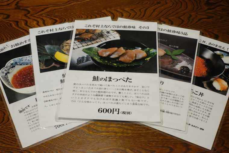 新潟県村上市 鮭料理は100種以上