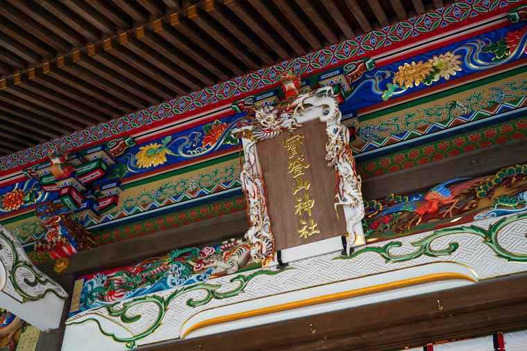 長瀞 宝登山神社 本殿