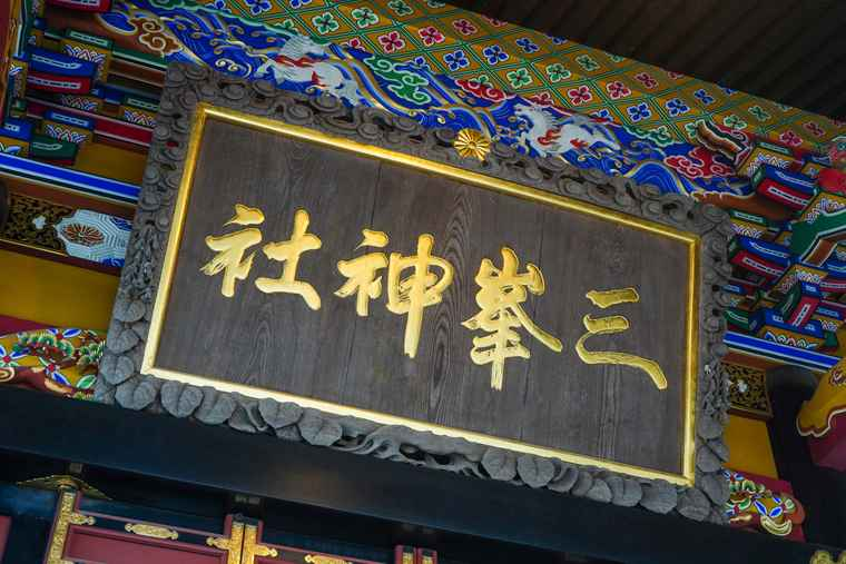 秩父 三峯神社