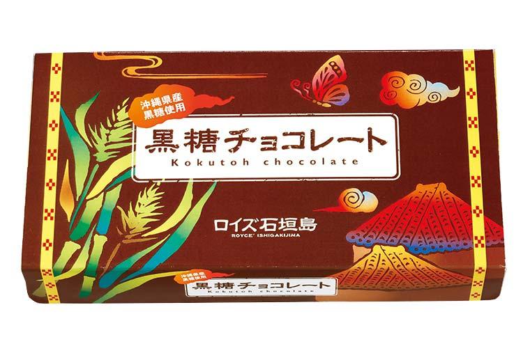 ロイズ「ロイズ石垣島 黒糖チョコレート」