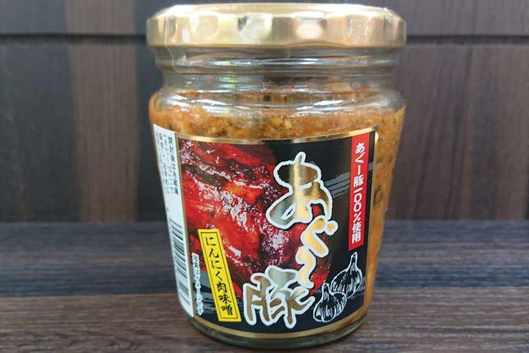 琉民 あぐー豚にんにく肉味噌