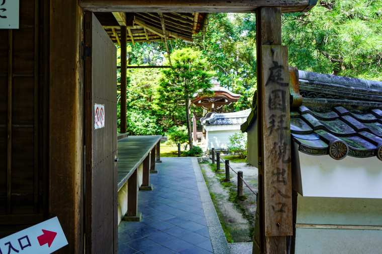 京都 南禅寺 南禅院