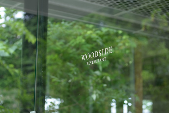 WOODSIDE RESTAURANT(ウッドサイド・レストラン)内に併設されたベーカリー