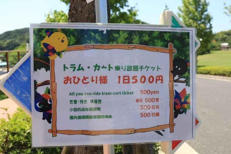 1日500円でトラムカー・カート乗り放題