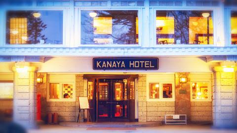 日本最古のクラシックホテル!憧れの「日光金谷ホテル」で時空を超えた滞在を