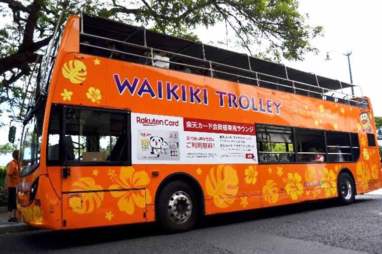 WAIKIKI TROLLEY(ワイキキトロリー)