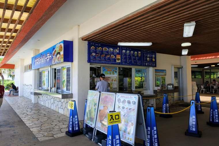 海洋博公園 オキちゃんパーラー