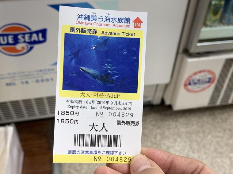 沖縄美ら海水族館 園外販売券