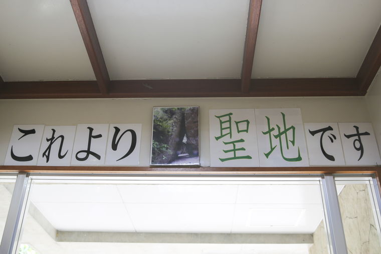沖縄パワースポット 斎場御嶽
