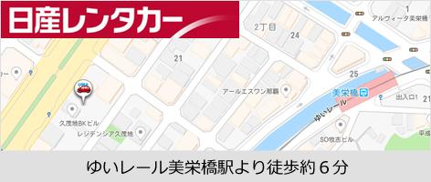 日産レンタカー那覇店