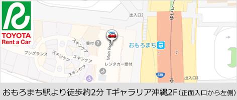 トヨタレンタカーTギャラリア沖縄