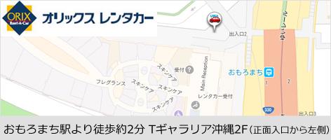 オリックスレンタカーTギャラリア沖縄カウンター