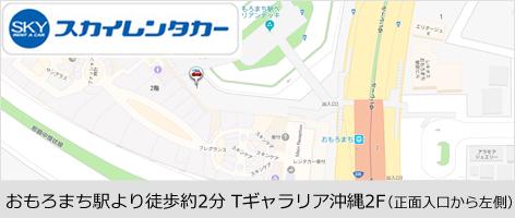 スカイレンタカーTギャラリア沖縄店