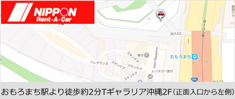 ニッポンレンタカー 沖縄ディエフエス