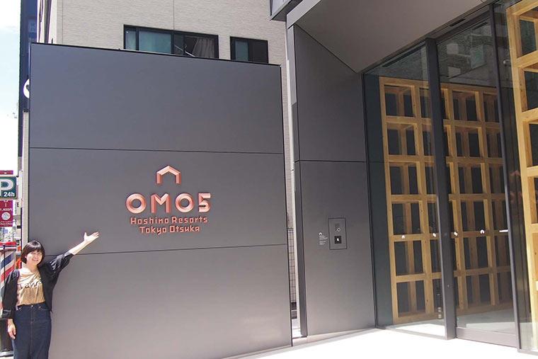 我入住了最近人们热议的酒店——星野集团 OMO5 东京大冢