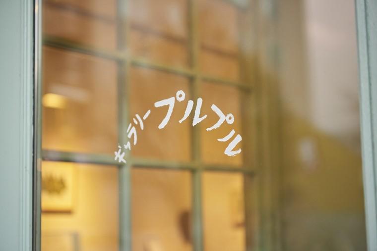 星野リゾート OMO7 旭川 ギャラリープルプル