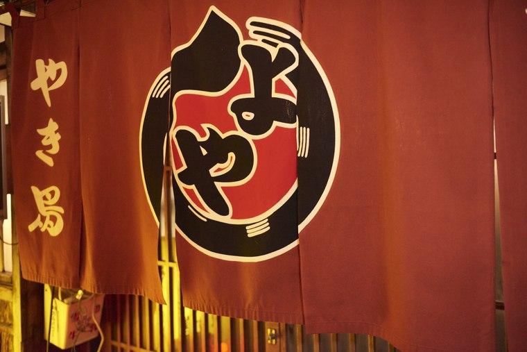 北海道 旭川市 焼き鳥の専門店「よしや」
