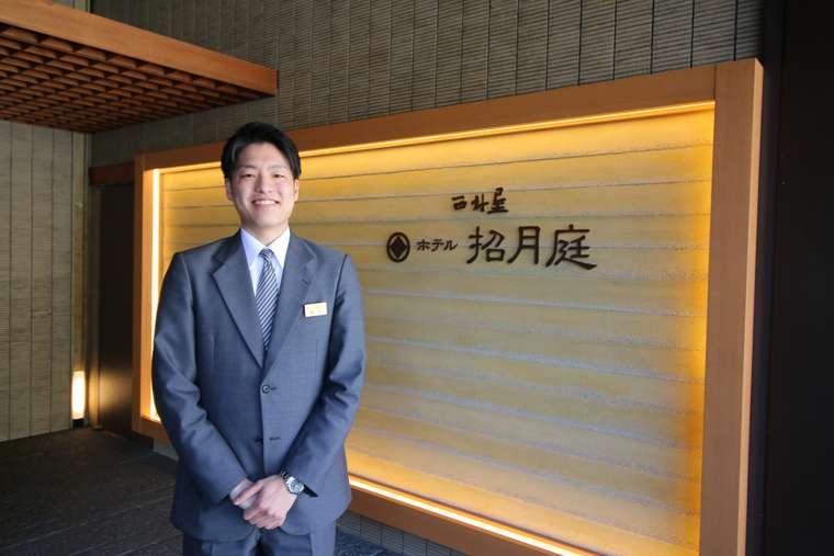 城崎温泉 西村屋ホテル招月庭 スタッフの青木さん