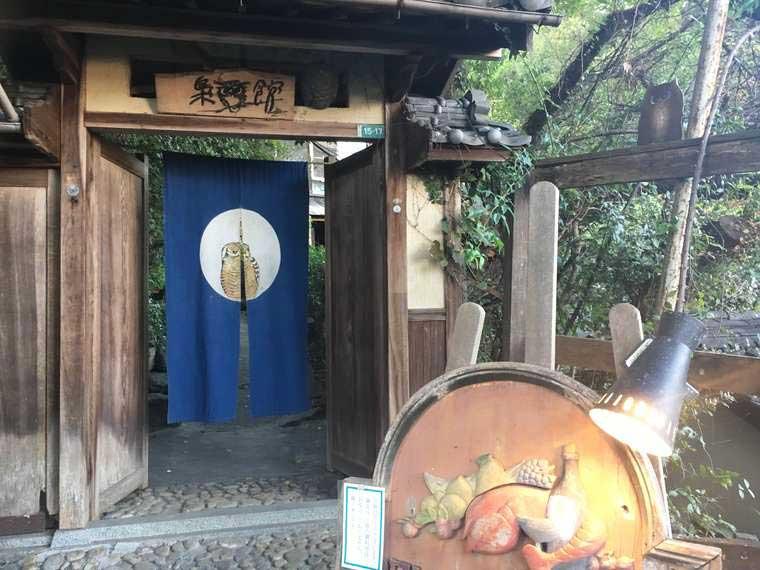広島県・尾道市 梟の館