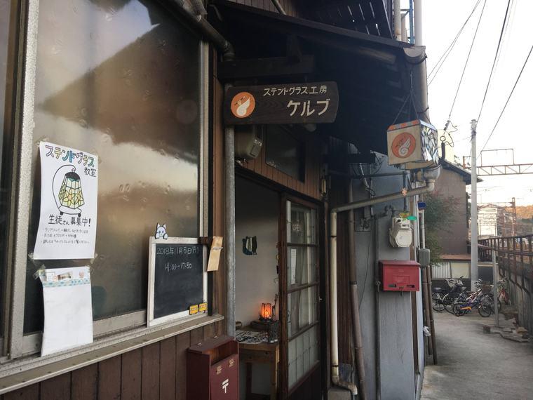 広島県・尾道市 尾道 ステンドグラス工房 ケルブ