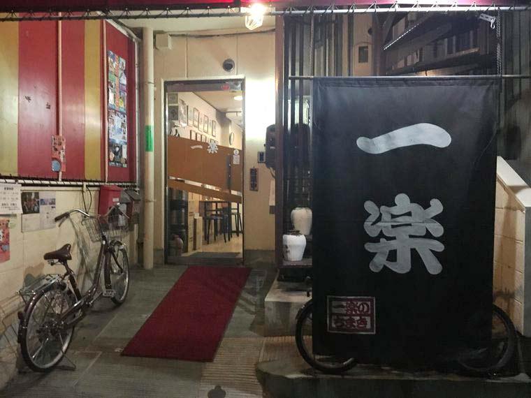 広島県・尾道市  中華食堂 一楽