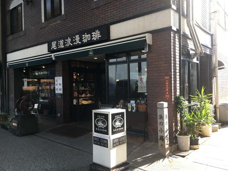 広島県・尾道市  浪漫珈琲